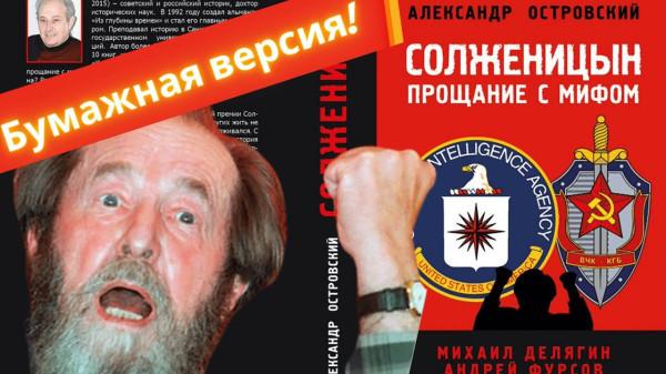 20201126-Книга А.В.Островского Солженицын. Прощание с мифом вышла из печати!-pic1