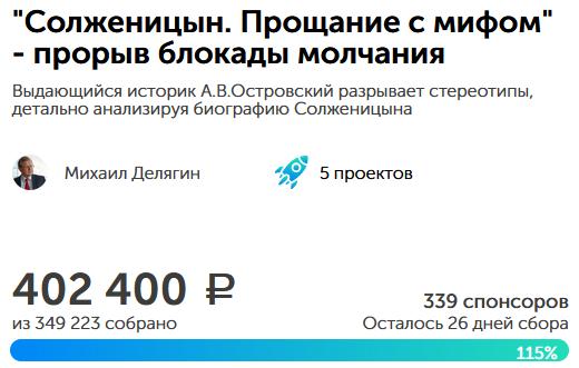 Солженицын. Прощание с мифом - прорыв блокады молчания~20201202_22-33