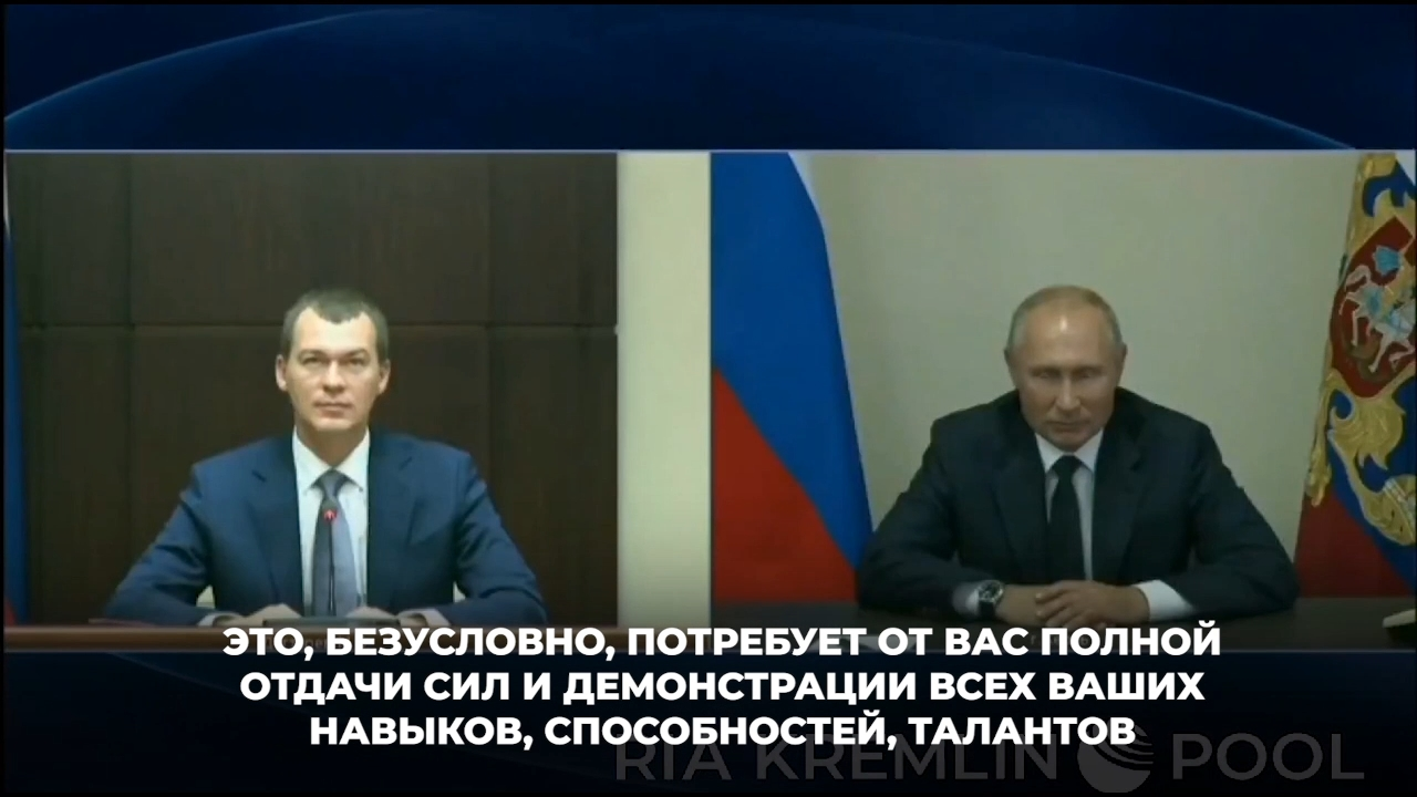 20200720-Депутат Дегтярев возглавил Хабаровский край вместо Фургала~Путин-pic2