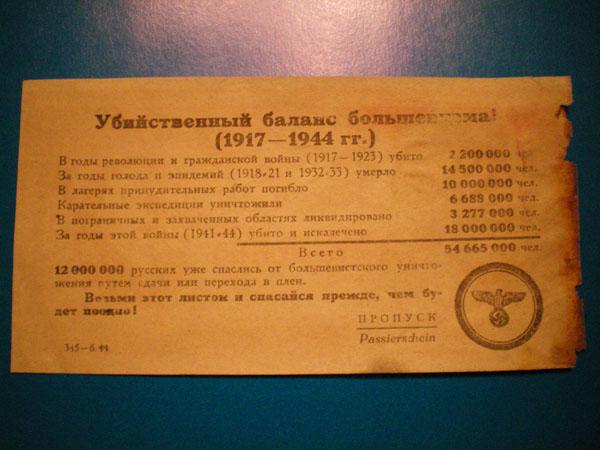 Листовки. Советские и немецкие-N1b-Три червонца