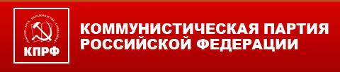 20101024-КПРФ