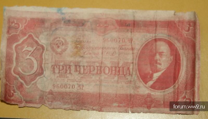 Листовки на обмен-N27a-Три червонца
