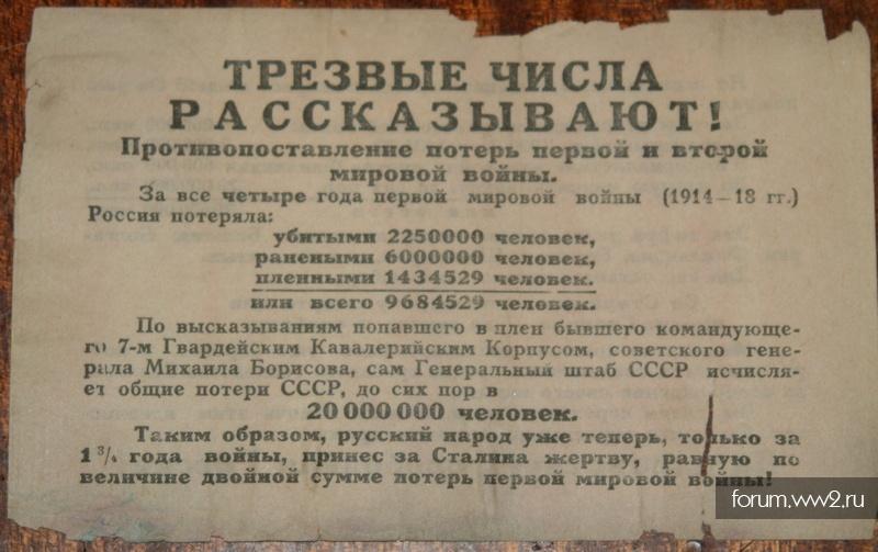 Листовки на обмен-N43a-Трезвые числа рассказывают
