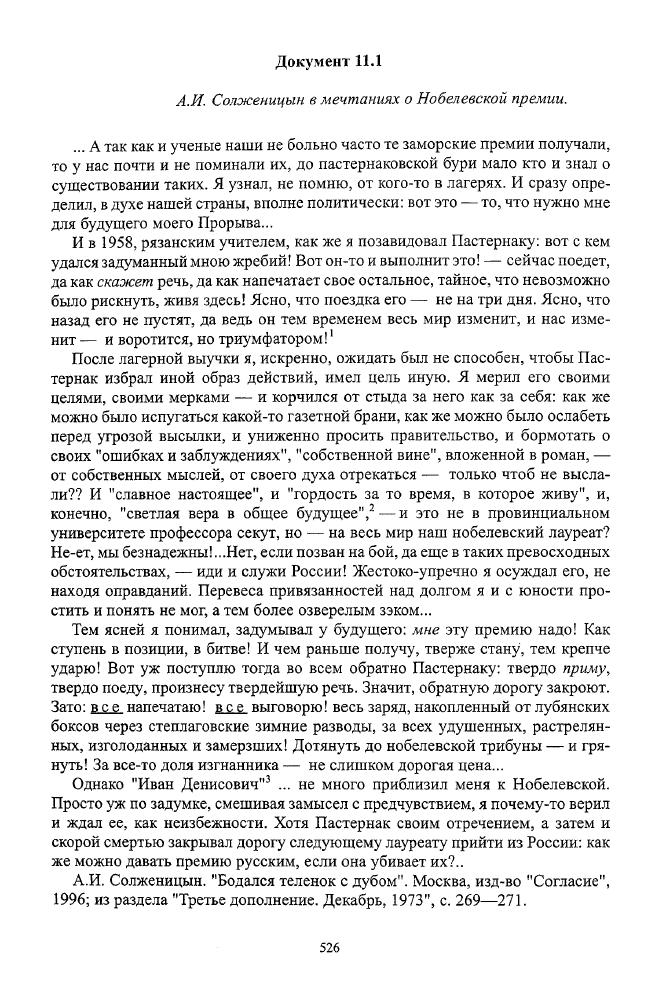 Блох А. М. Советский Союз в интерьере Нобелевских премий (2001)-с526