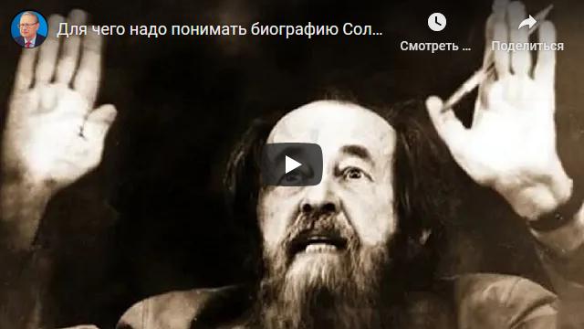 20201211-Для чего надо понимать биографию Солженицына - и при чём здесь имбирь, мёд и лимон-scr1