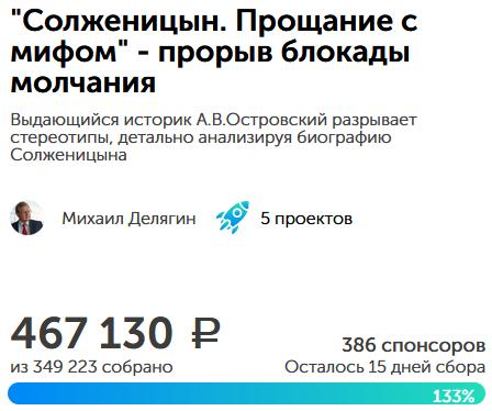 Делягин-467,130~20201213_16-26