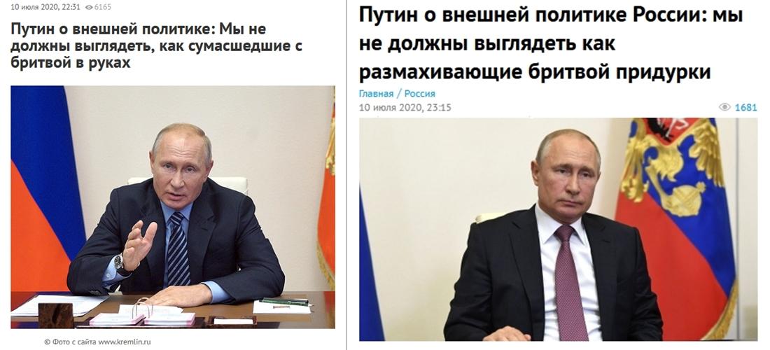 20200710_23-15-Путин о внешней политике России- мы не должны выглядеть как размахивающие бритвой придурки-pic1