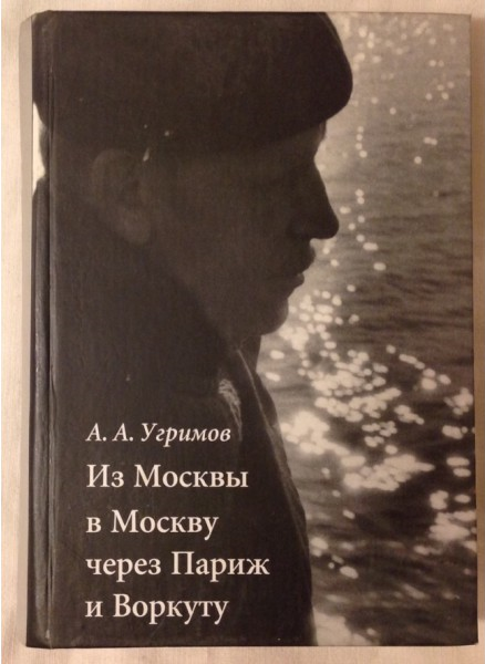 Из Москвы в Москву через Париж и Воркуту-pic2
