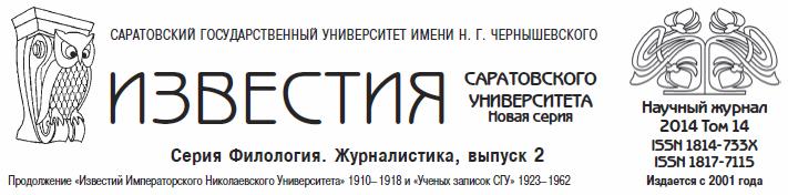 Известия Саратовского университета-2014-том14-вып.2