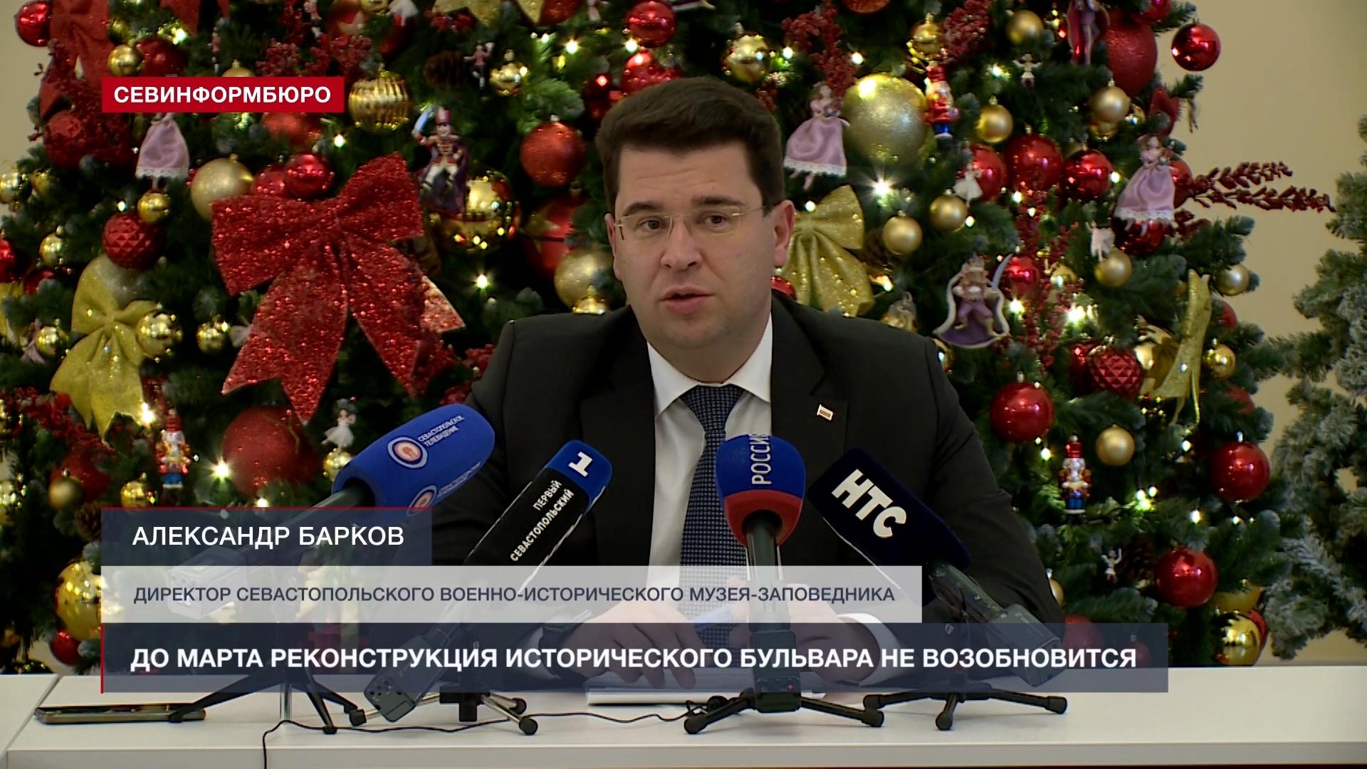 20201227_15-33-Основные события недели в Севастополе- 21 - 27 декабря-pic1