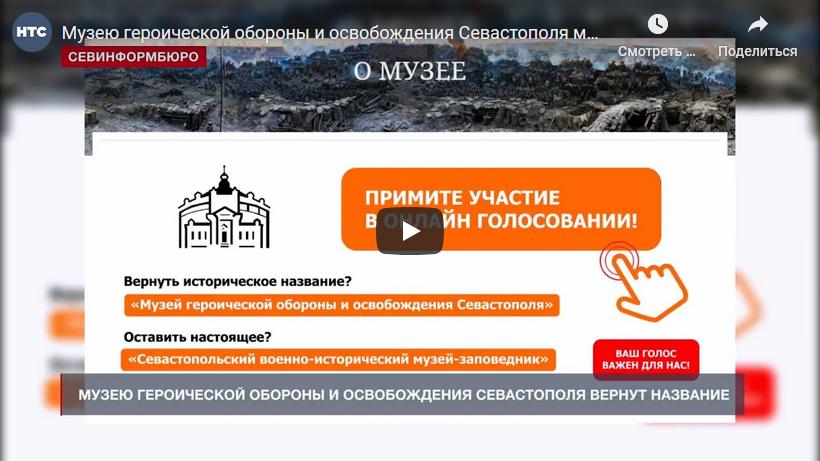 20201222_13-55-Музею героической обороны и освобождения Севастополя могут вернуть название-pic1