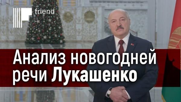 20210101-Анализ новогоднего обращения Лукашенко 2021-pic1