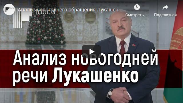 20210101-Анализ новогоднего обращения Лукашенко 2021-scr1