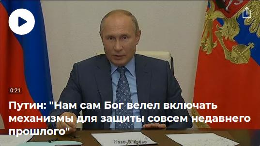 20201027_17-57-Путин оценил предложение запретить сравнение действий СССР и нацистов-scr1