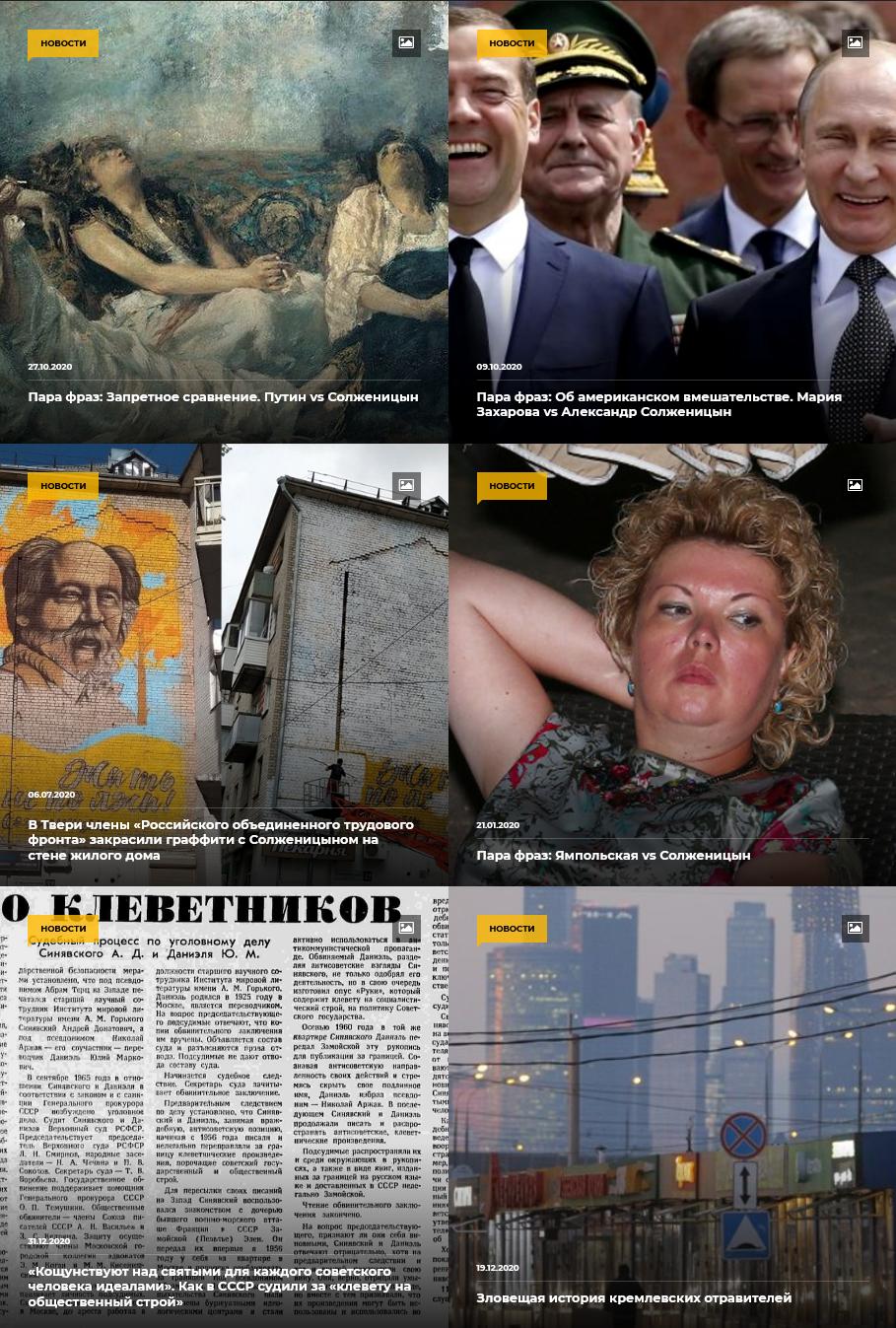 20210108_16-55-n24980-Вы искали Солженицын - Российский Репортёр-rureporter.com