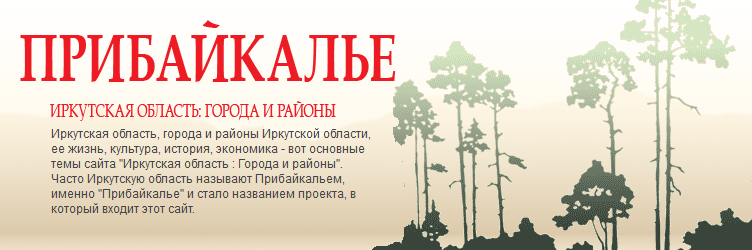 V-logo-Прибайкалье