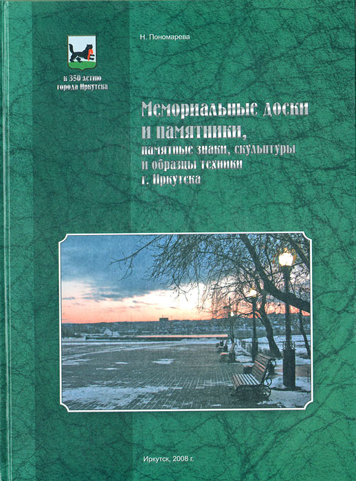 20081227-Книга о памятных знаках Иркутска Н. С. Пономаревой-pic1.