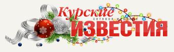 V-logo-kursk-izvestia_ru