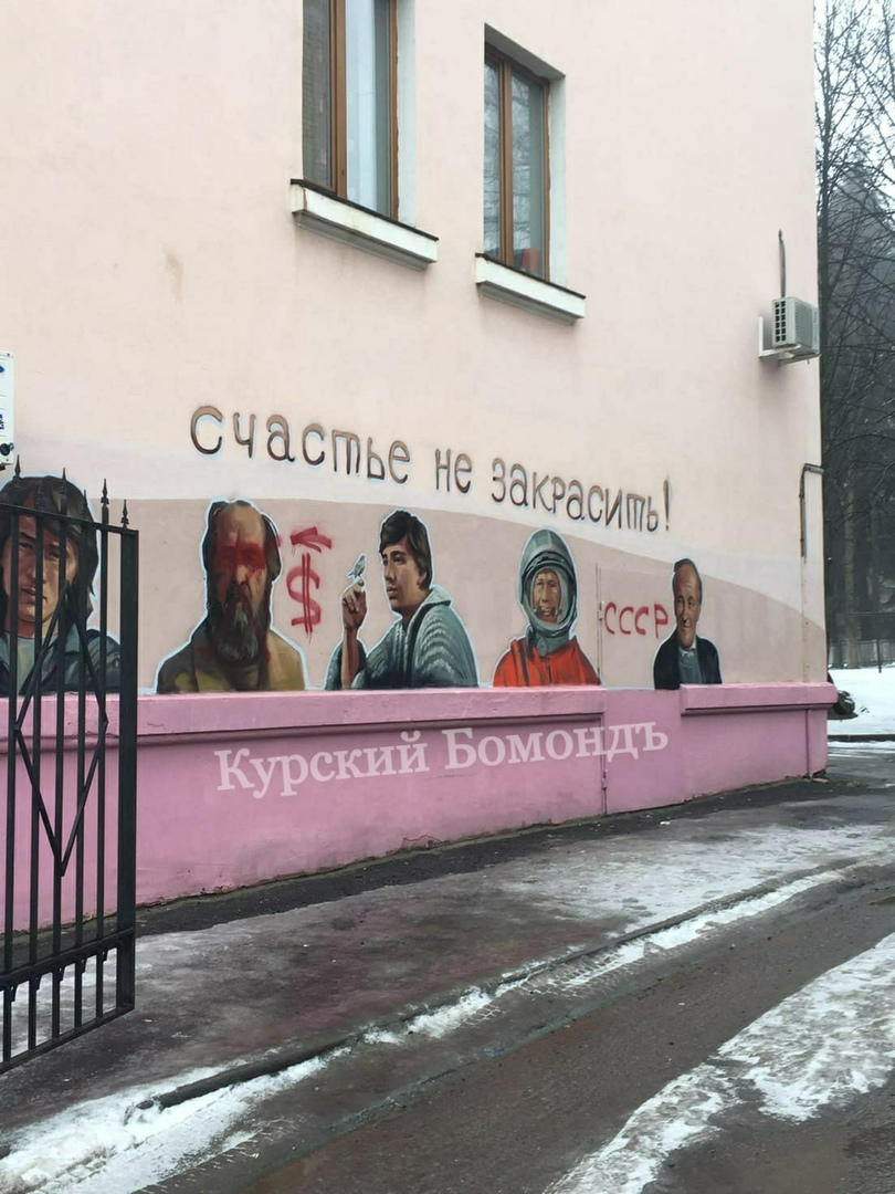 20210108-В центре Курска испортили граффити-pic1