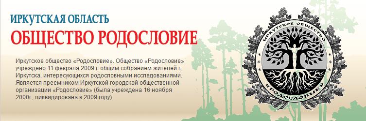 V-logo-Иркутская область-Общество Родословие