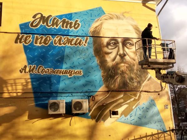 20201106_15-40-Граффити с Солженицыным в Твери восстановили-pic1