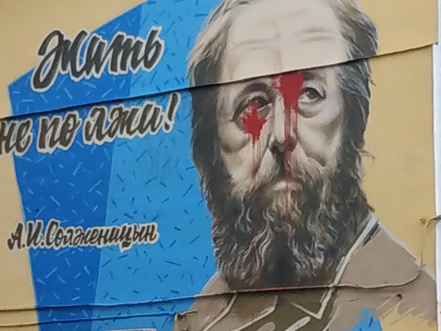 20201106_15-40-Граффити с Солженицыным в Твери восстановили-pic2
