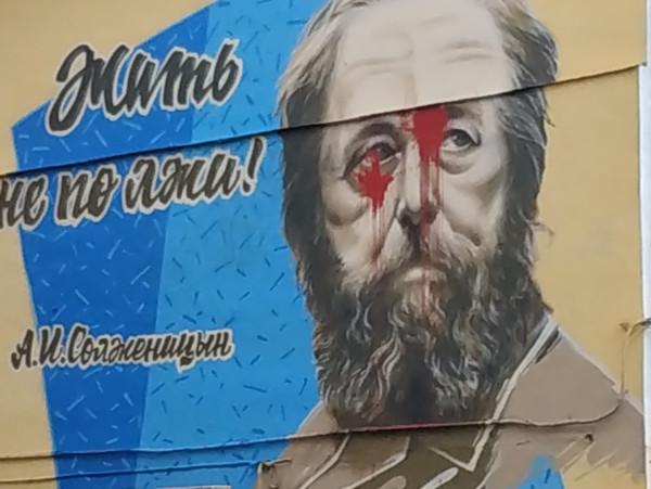 20201105_15-58-В Твери мурал с Солженицыным залили краской-pic1