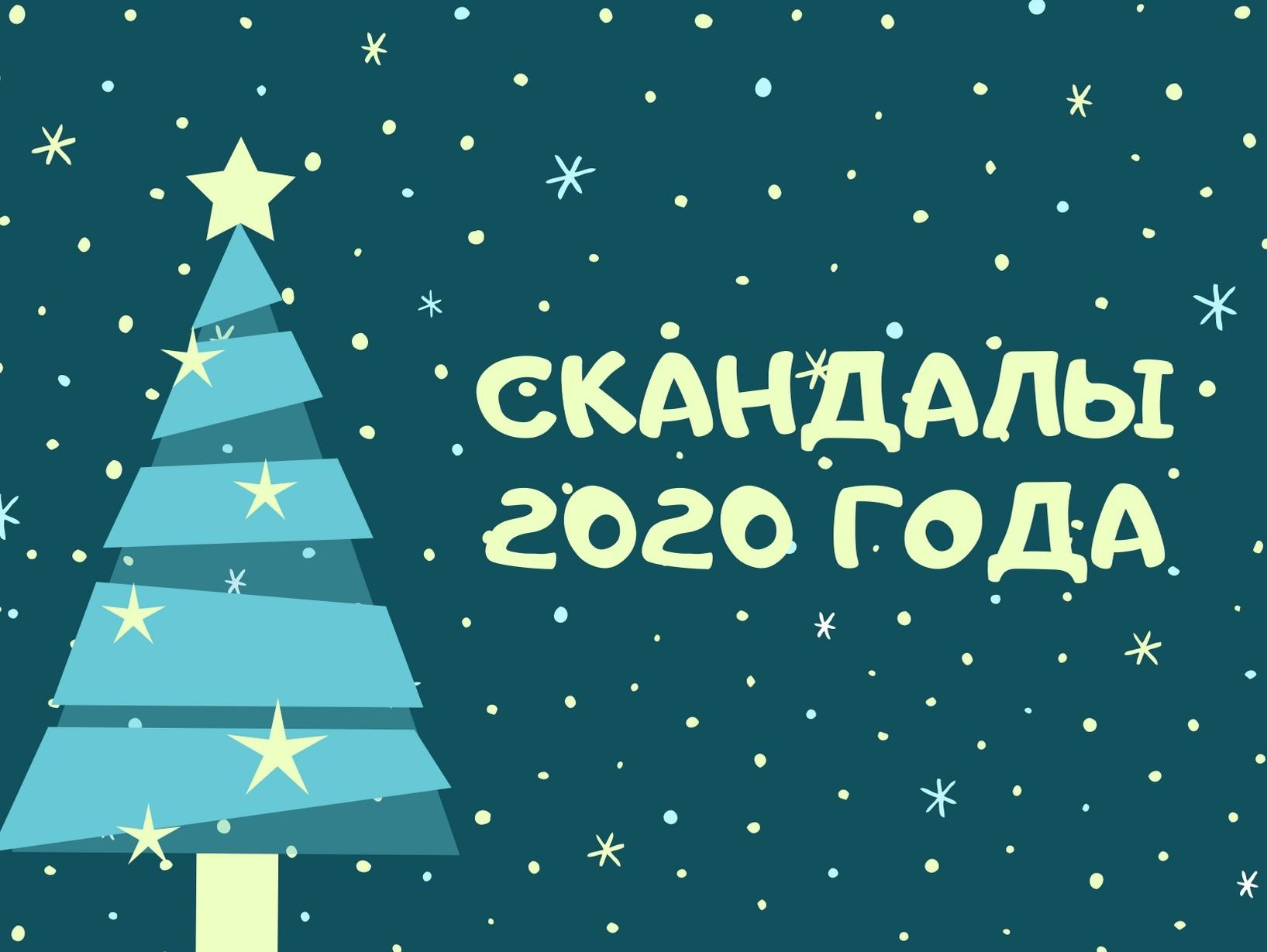 202210105_10-26-Скандалы в Тверской области 2020-pic1