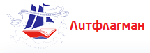 V-logo-литфлагман_рф