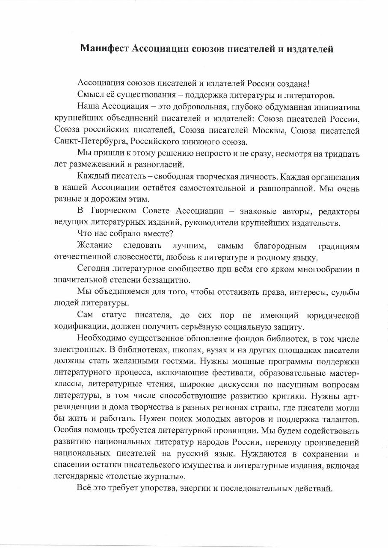 Манифест Ассоциации союзов писаетелей и издателей-pic1
