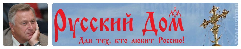 V-logo-russdom_ru