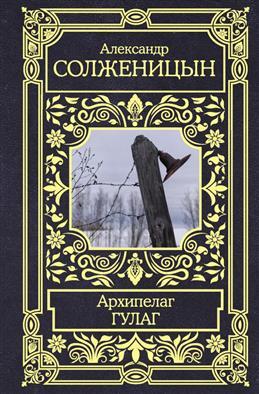 Архипелаг ГУЛАГ. 1918-1956. Опыт художественного исследования. Солженицын А. И. (2021)