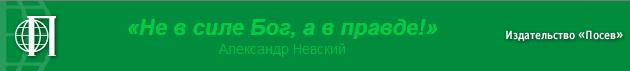 V-logo-Посев