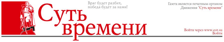 V-logo-gazeta_eot_su