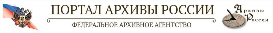 V-logo-rusarchives_ru-v2
