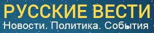 V-logo-russkievesti_ru