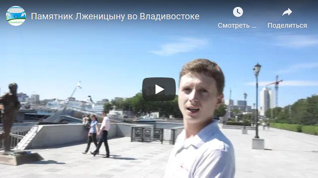 20150907-Памятник Лженицыну во Владивостоке-pic1