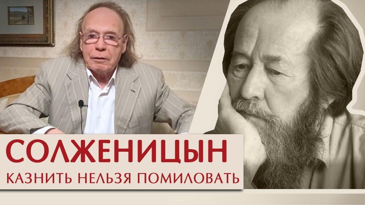 20210121-Солженицын. Казнить нельзя помиловать-pic1