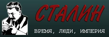 V-logo-stalinism.ru