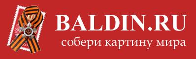 V-logo-baldin_ru