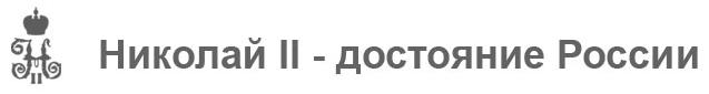 V-logo-Николай II - достояние России