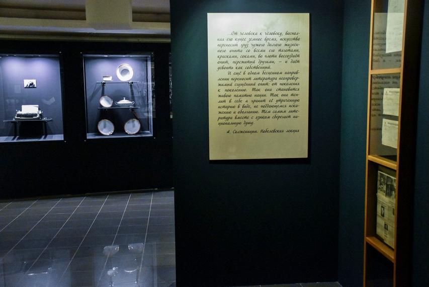 20210126-«Слово правды- к 50-летию присуждения Нобелевской премии Александру Солженицыну. 1970–2020» -pic20