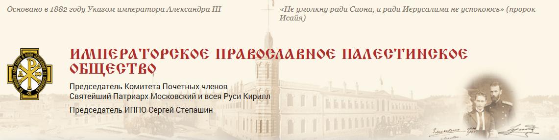 Logo-ippo_ru