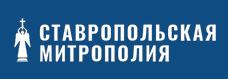V-logo-stavropol-eparhia_ru