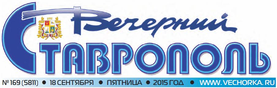 Вечерний Ставрополь-2915-09-17-N169(5811)-pic1