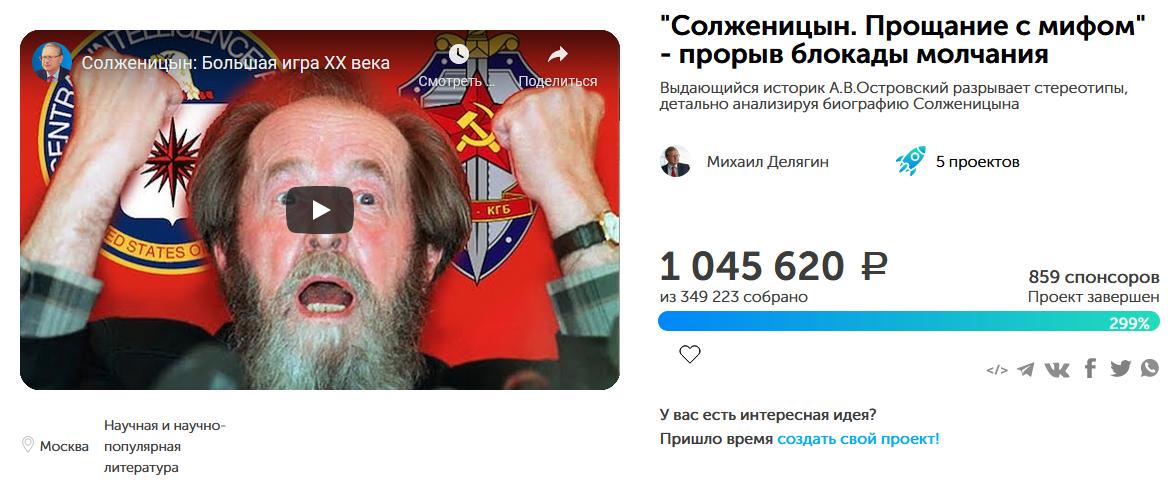 20210201_11-00-Солженицын. Прощание с мифом - прорыв блокады молчания-scr1