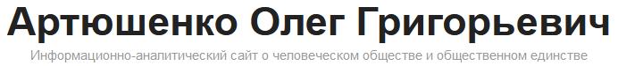 V-logo-artyushenkooleg_ru