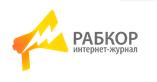 V-logo-rabkor_ru