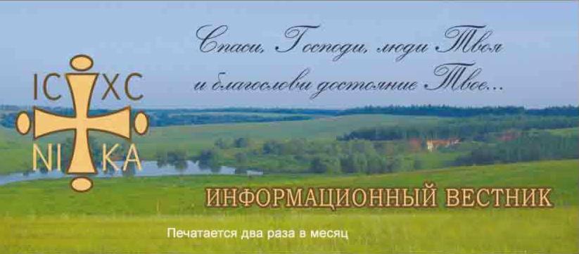 ЭЛЕКТРОННАЯ ВЕРСИЯ ГАЗЕТЫ ПРАВОСЛАВНЫЙ КРЕСТ