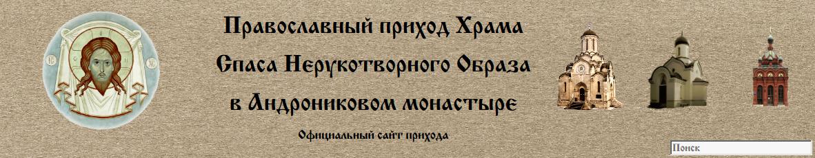 V-logo-spaso-andronikovmon_ru